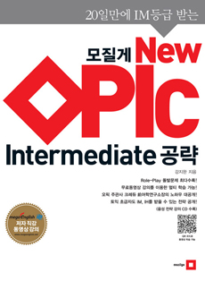 모질게 New OPIc Intermediate 공략