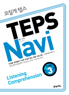 모질게 텝스 TEPS Navi Listening Comprehension ③