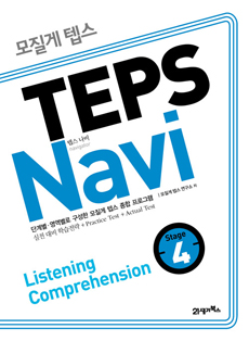 모질게 텝스 TEPS Navi Listening Comprehension ④