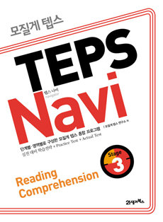 모질게 텝스 TEPS Navi Reading Comprehension ③