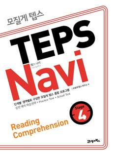 모질게 텝스 TEPS Navi Reading Comprehension ④