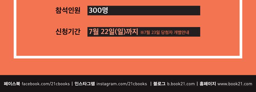 페이스북 facebook21.com/21cbooks   인스타그램 instagram.com/21cbooks   블로그 b.book21.com   홈페이지 www.book21.com
