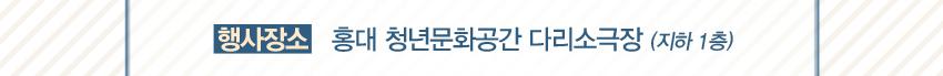 행사장소 홍대 청년문화공간 다리소글장(지하 1층)
